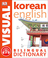 Buy Korean-English Bilingual Visual Dictionary from BooksDirect