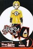 Hikaru No: #1 Manga